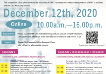 Online International Symposium on the East-Asian Inclusive City Network